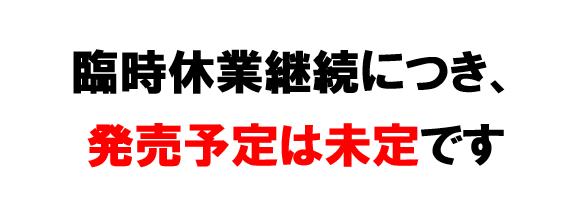 発売予定表(2020.03.10修正版)