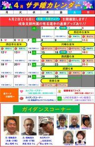 イベントカレンダー2021.04