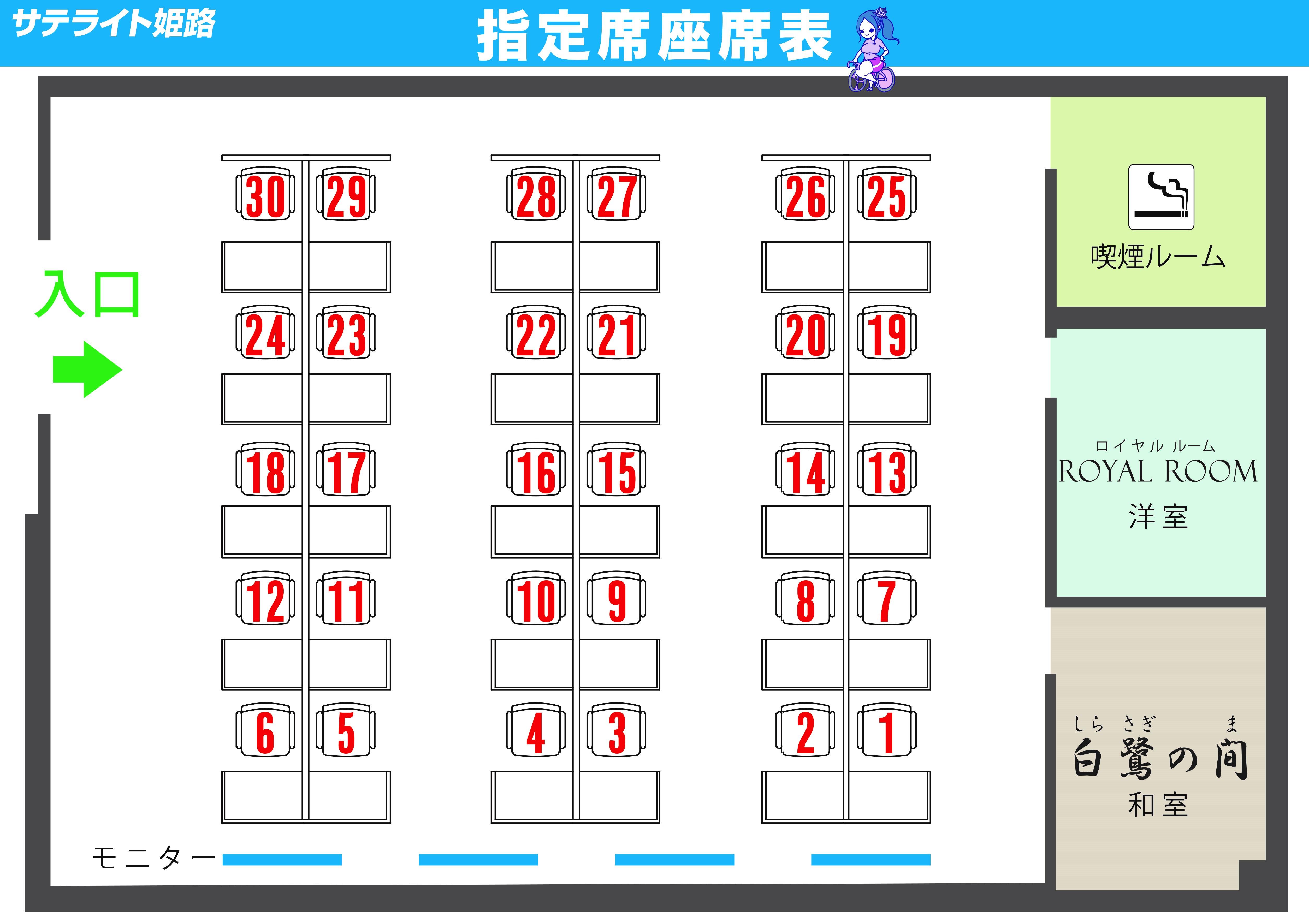 指定席_座席表
