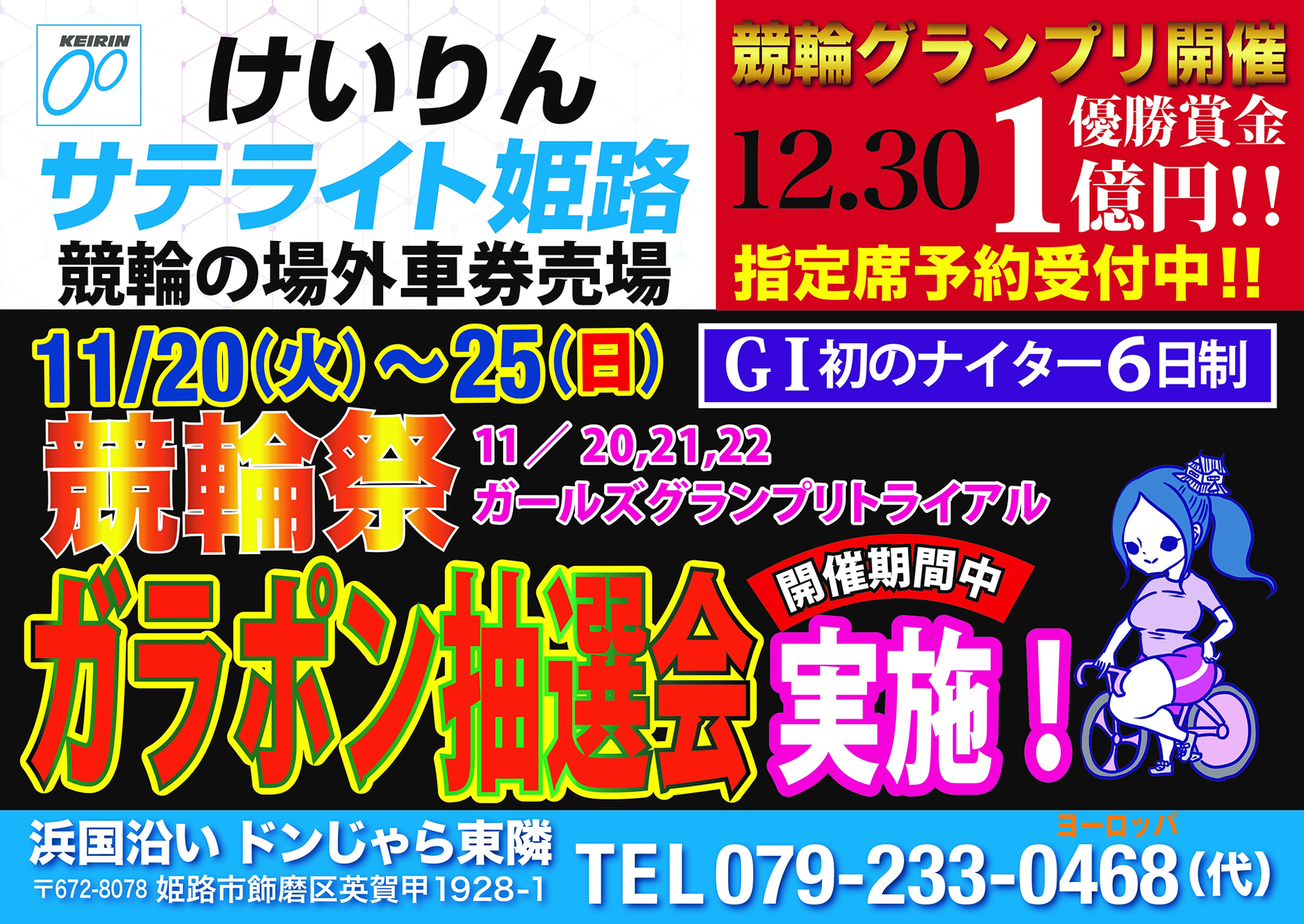 サテライト姫路_イベント情報