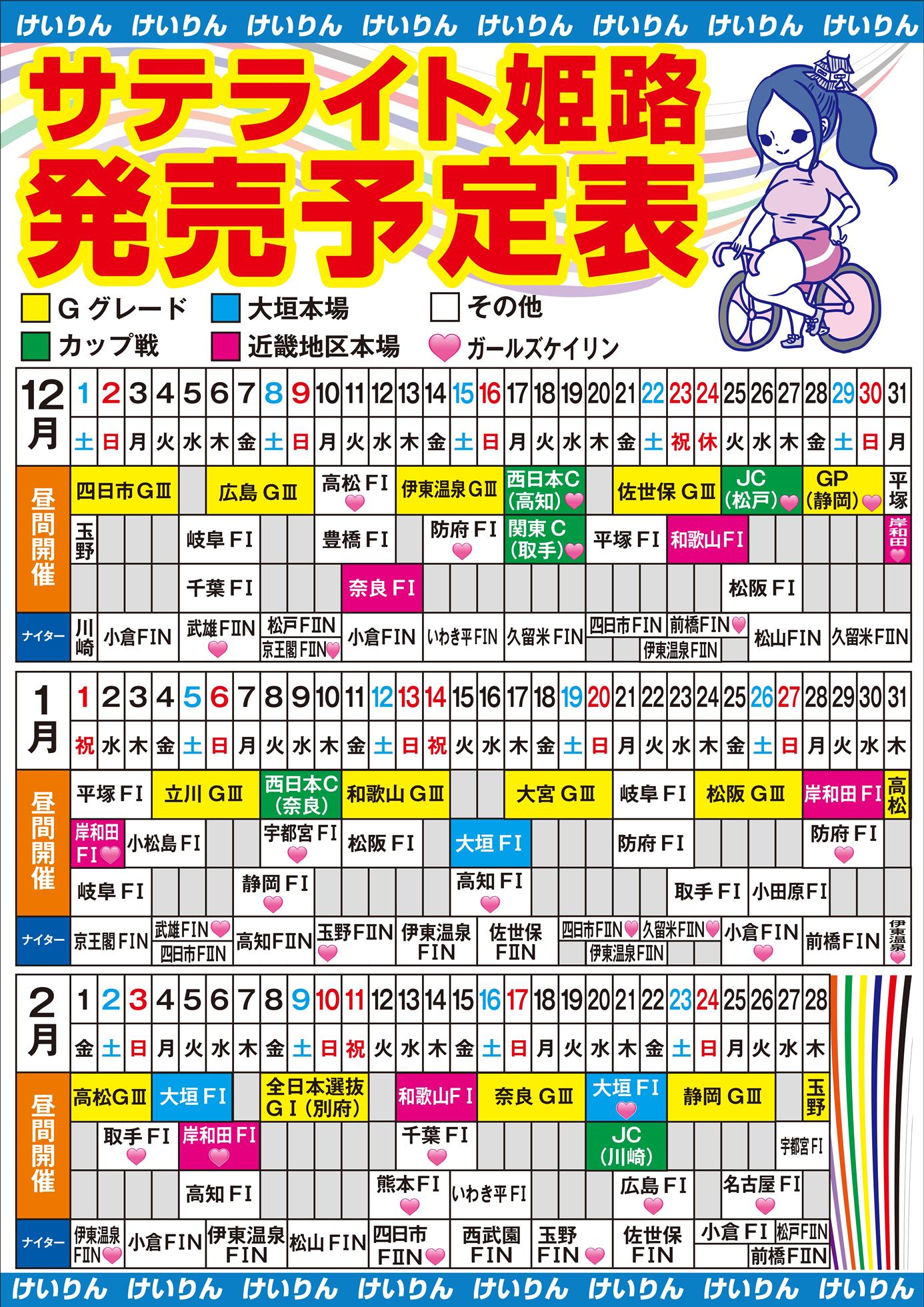 ○サテライト姫路_発売予定表_12月~2月